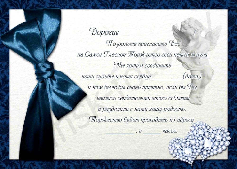 Приглашение на день свадьбы