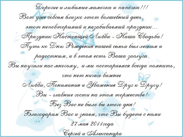 Слова благодарности отчиму на свадьбу