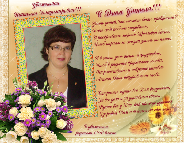 Поздравление к юбилею учителю от учеников