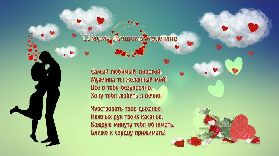 Стихи признание в любили любимому
