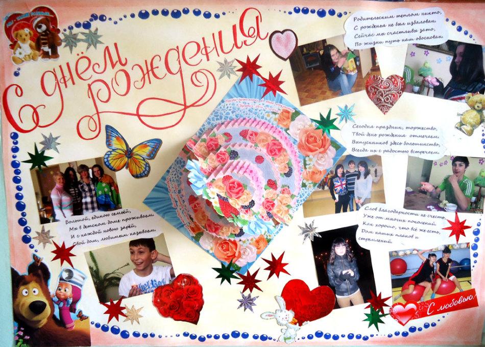 Коллажи с фотками ко дня рождения